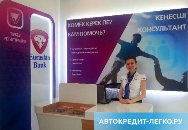 Евразийский банк 2