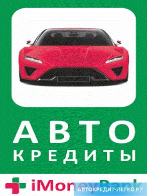 Айманибанк авто в залоге автосалон в москве автобутик