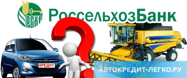 россельхозбанк авто кредит