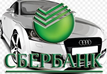 сбербанк автокредитование