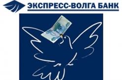экспресс волга банк автокредит