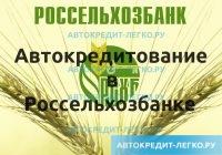 россельхозбанк автокредит